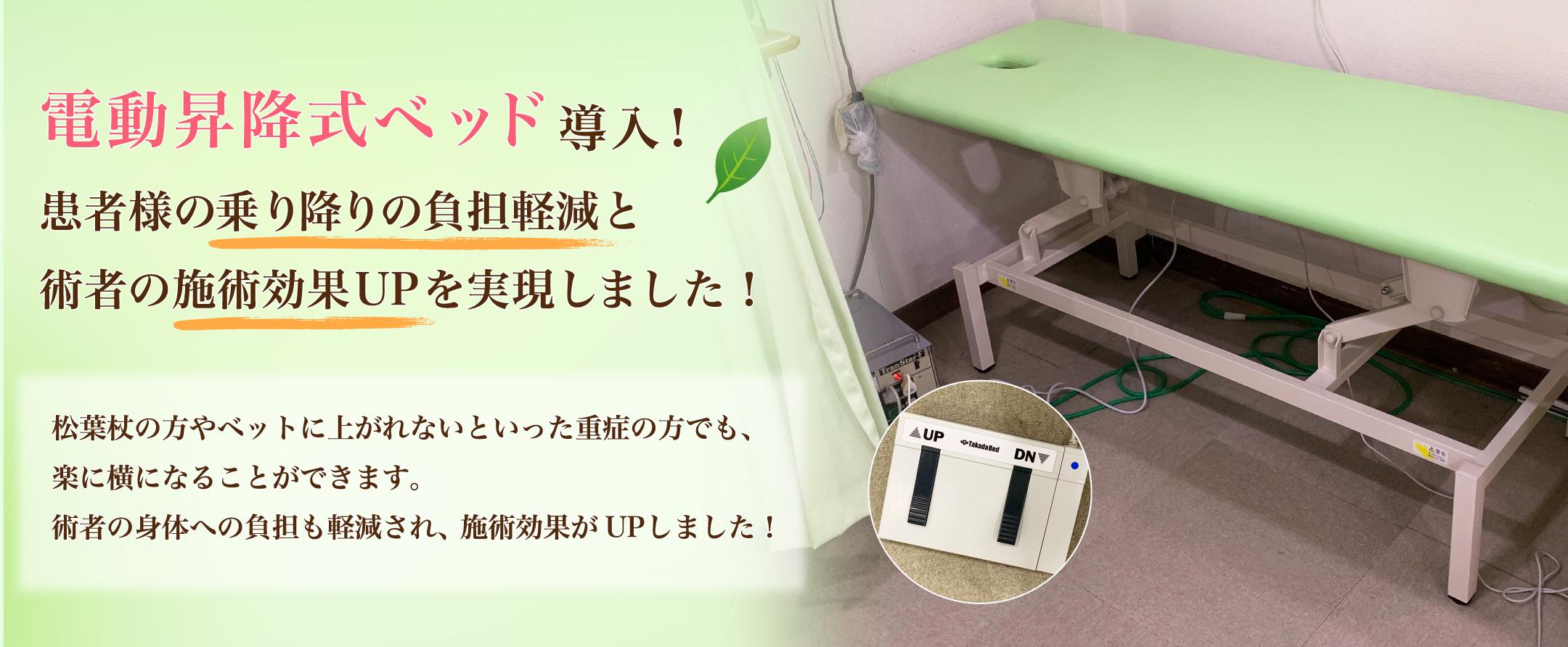 電動昇降式ベッド導入!患者様の乗り降りの負担軽減と術者の施術効果UPを実現しました!